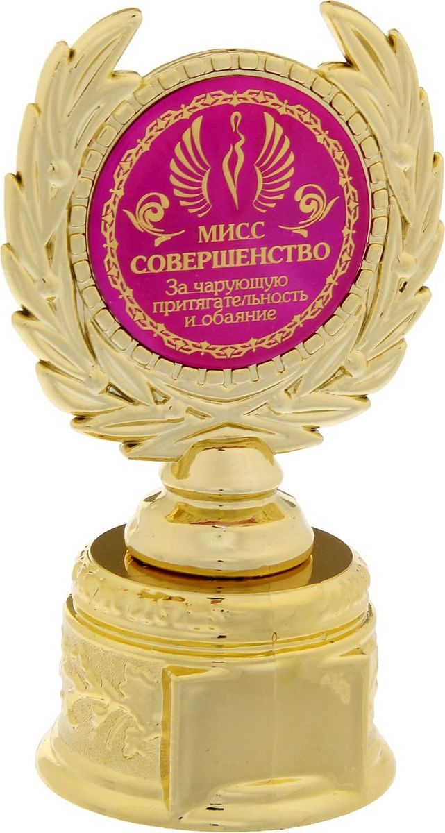 Кубок сувенирный Мисс совершенство. 12112391211239Заслуженная награда! Кубок на подставке Мисс совершенство непременно порадует получателя и станет отличным напоминанием о проведённом вместе времени. Изделие дополнено бляшкой с цветной заливкой с названием номинации, за которую он вручается. Пластиковый сувенир непременно понравится счастливому получателю. Упаковка для кубка из пластика не только защищает его от повреждения при транспортировке, но и служит отличным вариантом подарочной упаковки. На обороте коробочки вы найдёте тёплые слова и поле для имени будущего обладателя.