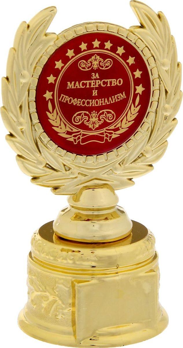 Кубок сувенирный За мастерство и профессионализм. 12112411211241Заслуженная награда! Кубок на подставке За мастерство и профессионализм непременно порадует получателя и станет отличным напоминанием о проведённом вместе времени. Изделие дополнено бляшкой с цветной заливкой с названием номинации, за которую он вручается. Пластиковый сувенир непременно понравится счастливому получателю. Упаковка для кубка из пластика не только защищает его от повреждения при транспортировке, но и служит отличным вариантом подарочной упаковки. На обороте коробочки вы найдёте тёплые слова и поле для имени будущего обладателя.
