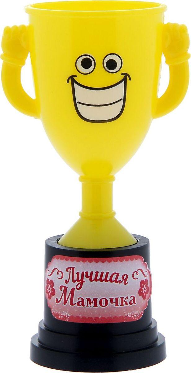 Кубок сувенирный Лучшая мамочка. 12127531212753Заслуженная награда! Как же приятно, когда твои заслуги оценивают и признают! Кубок Лучшая мамочка непременно порадует получателя и станет отличным напоминанием о проведённом вместе времени. Товар дополнен цветной наклейкой с названием номинации, за которую он вручается. Яркий пластиковый кубок с весёлой рожицей непременно понравится счастливому получателю. Сувенир упакован в пластиковый пакет.
