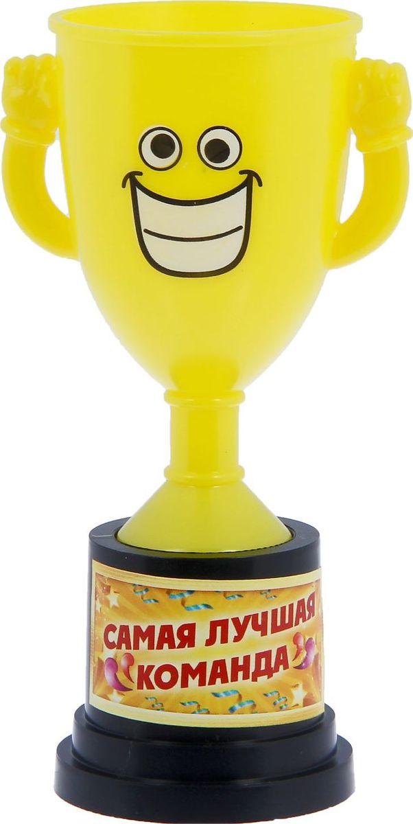 Кубок сувенирный Самая лучшая команда. 12127691212769Заслуженная награда! Как же приятно, когда твои заслуги оценивают и признают! Кубок Самая лучшая команда непременно порадует получателя и станет отличным напоминанием о проведённом вместе времени. Товар дополнен цветной наклейкой с названием номинации, за которую он вручается. Яркий пластиковый кубок с весёлой рожицей непременно понравится счастливому получателю. Сувенир упакован в пластиковый пакет.