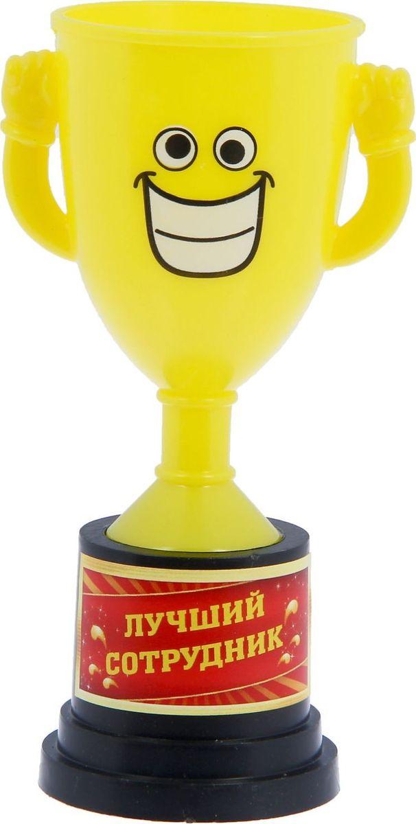 Кубок сувенирный Лучший сотрудник. 12127801212780Заслуженная награда! Как же приятно, когда твои заслуги оценивают и признают! Кубок Лучший сотрудник непременно порадует получателя и станет отличным напоминанием о проведённом вместе времени. Кубок выполнен из пластика и дополнен цветной наклейкой с названием номинации, за которую он вручается. Яркий кубок с весёлой рожицей непременно понравится счастливому получателю. Сувенир упакован в пластиковый пакет.
