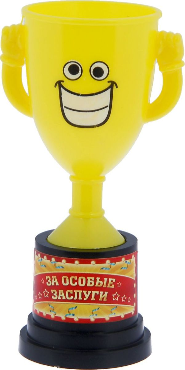 Кубок сувенирный За особые заслуги. 12127821212782Заслуженная награда! Как же приятно, когда твои заслуги оценивают и признают! Кубок За особые заслуги непременно порадует получателя и станет отличным напоминанием о проведённом вместе времени. Товар дополнен цветной наклейкой с названием номинации, за которую он вручается. Яркий пластиковый кубок с весёлой рожицей непременно понравится счастливому получателю. Сувенир упакован в пластиковый пакет.