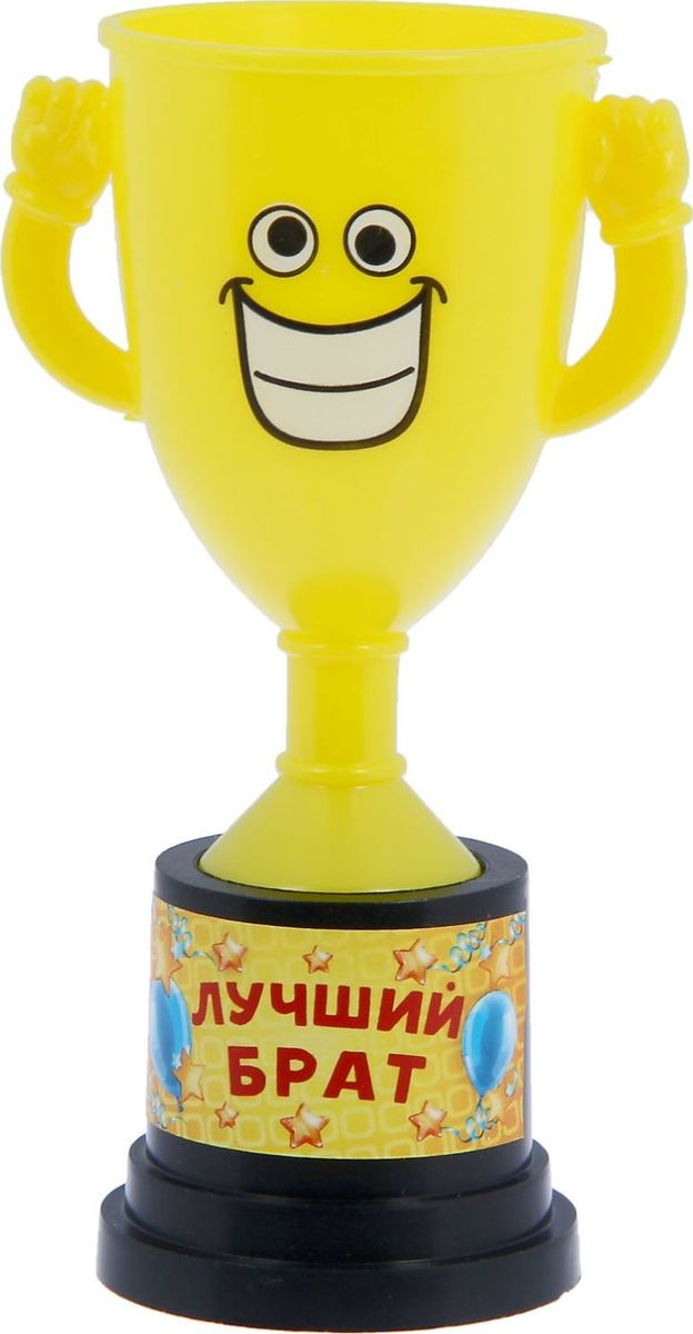 Кубок сувенирный Лучший брат. 12127861212786Заслуженная награда! Как же приятно, когда твои заслуги оценивают и признают! Кубок Лучший брат непременно порадует получателя и станет отличным напоминанием о проведённом вместе времени. Товар дополнен цветной наклейкой с названием номинации, за которую он вручается. Яркий пластиковый кубок с весёлой рожицей непременно понравится счастливому получателю. Сувенир упакован в пластиковый пакет.