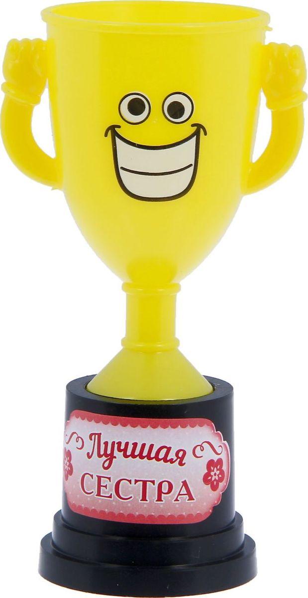 Кубок сувенирный Лучшая сестра. 12127871212787Заслуженная награда! Как же приятно, когда твои заслуги оценивают и признают! Кубок Лучшая сестра непременно порадует получателя и станет отличным напоминанием о проведённом вместе времени. Товар дополнен цветной наклейкой с названием номинации, за которую он вручается. Яркий пластиковый кубок с весёлой рожицей непременно понравится счастливому получателю. Сувенир упакован в пластиковый пакет.