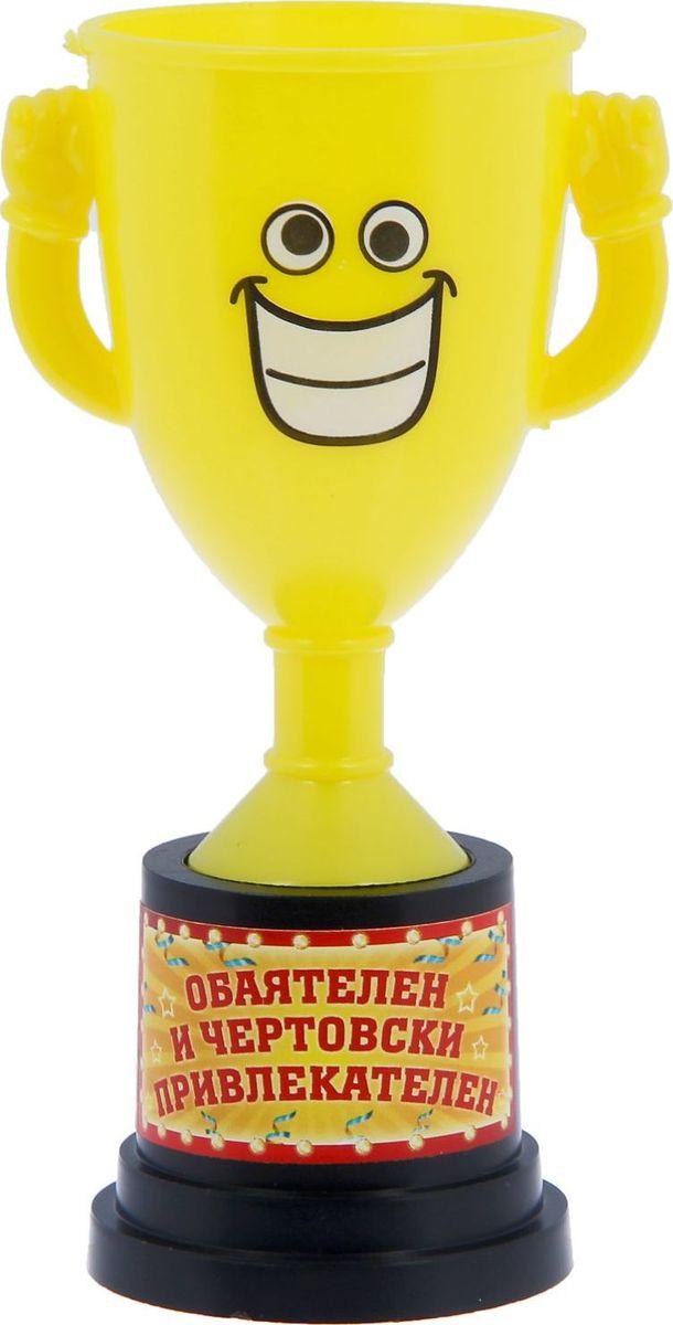 Кубок сувенирный Обаятелен и чертовски привлекателен. 12127971212797Заслуженная награда! Как же приятно, когда твои заслуги оценивают и признают! Кубок Обаятелен и чертовски привлекателен непременно порадует получателя и станет отличным напоминанием о проведённом вместе времени. Товар дополнен цветной наклейкой с названием номинации, за которую он вручается. Яркий пластиковый кубок с весёлой рожицей непременно понравится счастливому получателю. Сувенир упакован в пластиковый пакет.