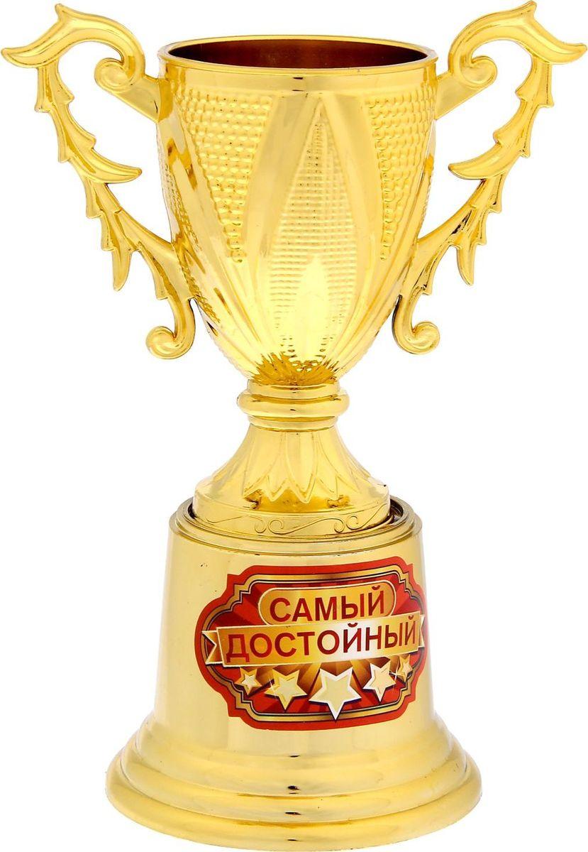 Кубок сувенирный Самый достойный. 12370171237017Дарите радость родным и близким! Для особенных людей мы приготовили оригинальную награду — золотой кубок в классическом стиле и на подставке. Он украшен яркой наклейкой, где указано, за что был вручён сувенир. Кубок упакован в прозрачную подарочную коробочку с ярким дизайном, которая позволяет сразу рассмотреть изделие.