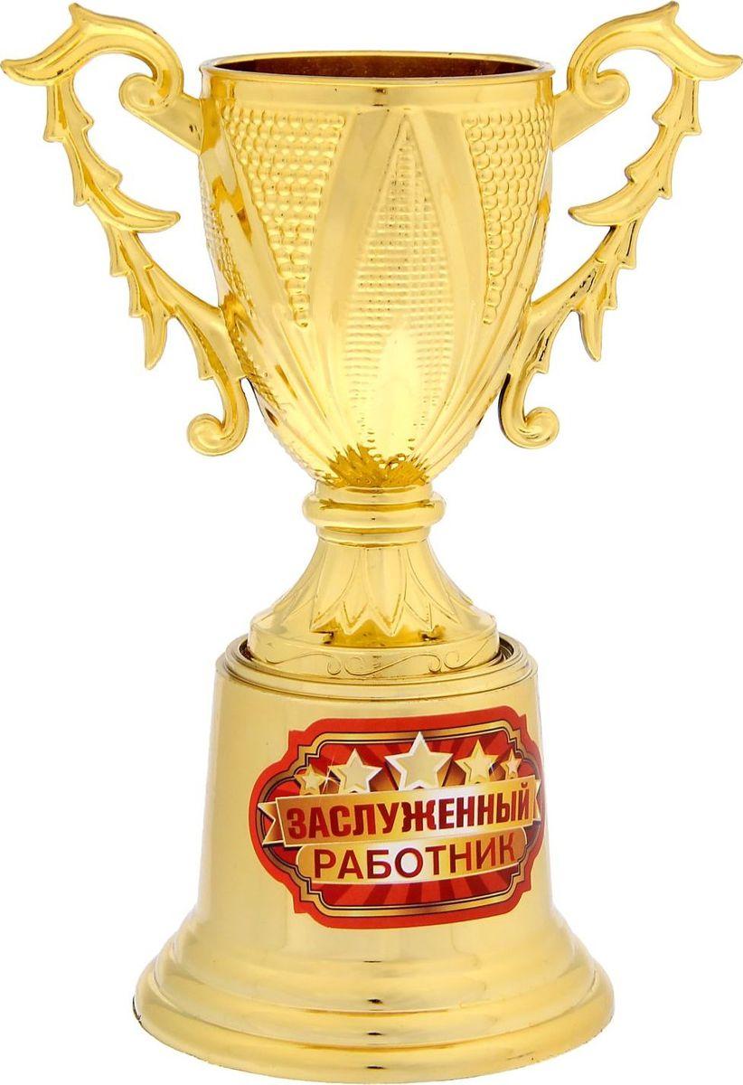 Кубок сувенирный Заслуженный работник. 12370291237029Дарите радость родным и близким! Для особенных людей мы приготовили оригинальную награду — золотой кубок в классическом стиле и на подставке. Он украшен яркой наклейкой, где указано, за что был вручён сувенир. Кубок упакован в прозрачную подарочную коробочку с ярким дизайном, которая позволяет сразу рассмотреть изделие.