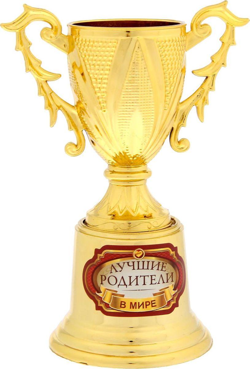 Кубок сувенирный Лучшие родители в мире. 12370331237033Дарите радость родным и близким! Для особенных людей мы приготовили оригинальную награду — золотой кубок в классическом стиле и на подставке. Он украшен яркой наклейкой, где указано, за что был вручён сувенир. Кубок упакован в прозрачную подарочную коробочку с ярким дизайном, которая позволяет сразу рассмотреть изделие.