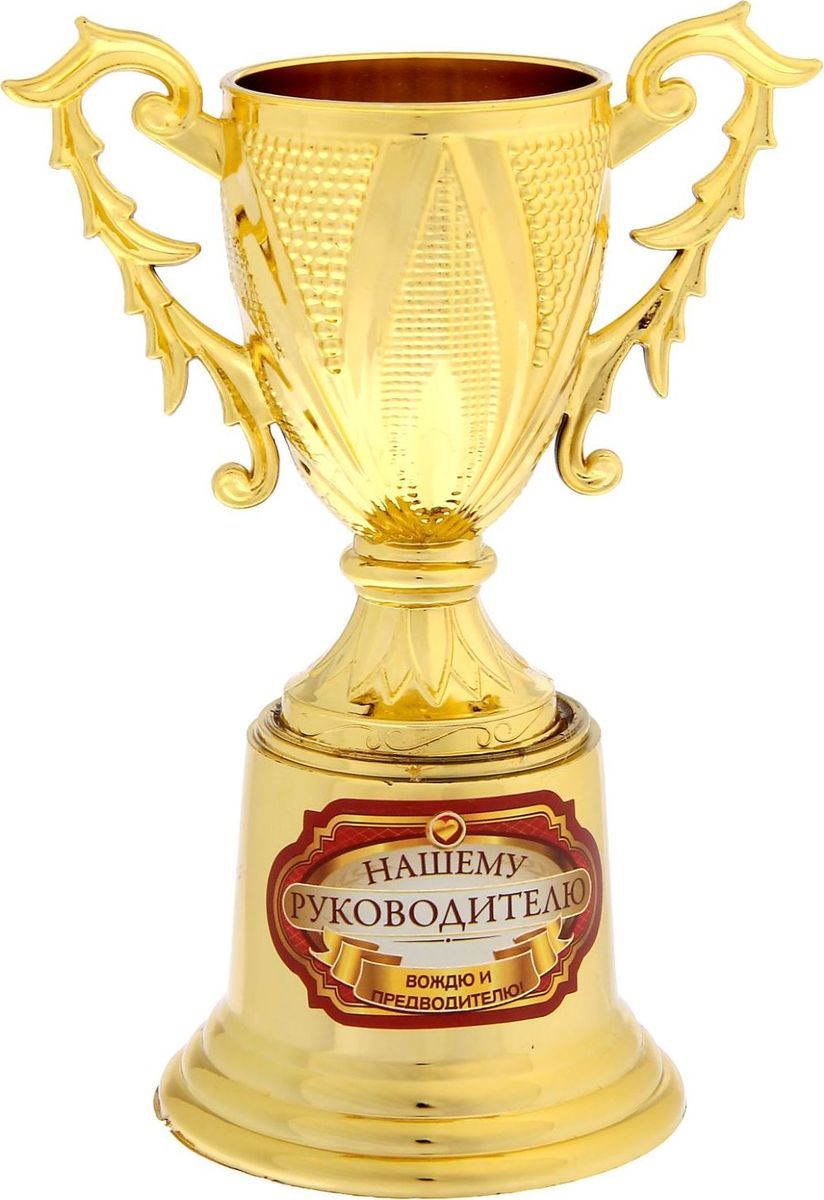 Кубок сувенирный Нашему руководителю. 12370431237043Дарите радость родным и близким! Для особенных людей мы приготовили оригинальную награду — золотой кубок в классическом стиле и на подставке. Он украшен яркой наклейкой, где указано, за что был вручён сувенир. Кубок упакован в прозрачную подарочную коробочку с ярким дизайном, которая позволяет сразу рассмотреть изделие.