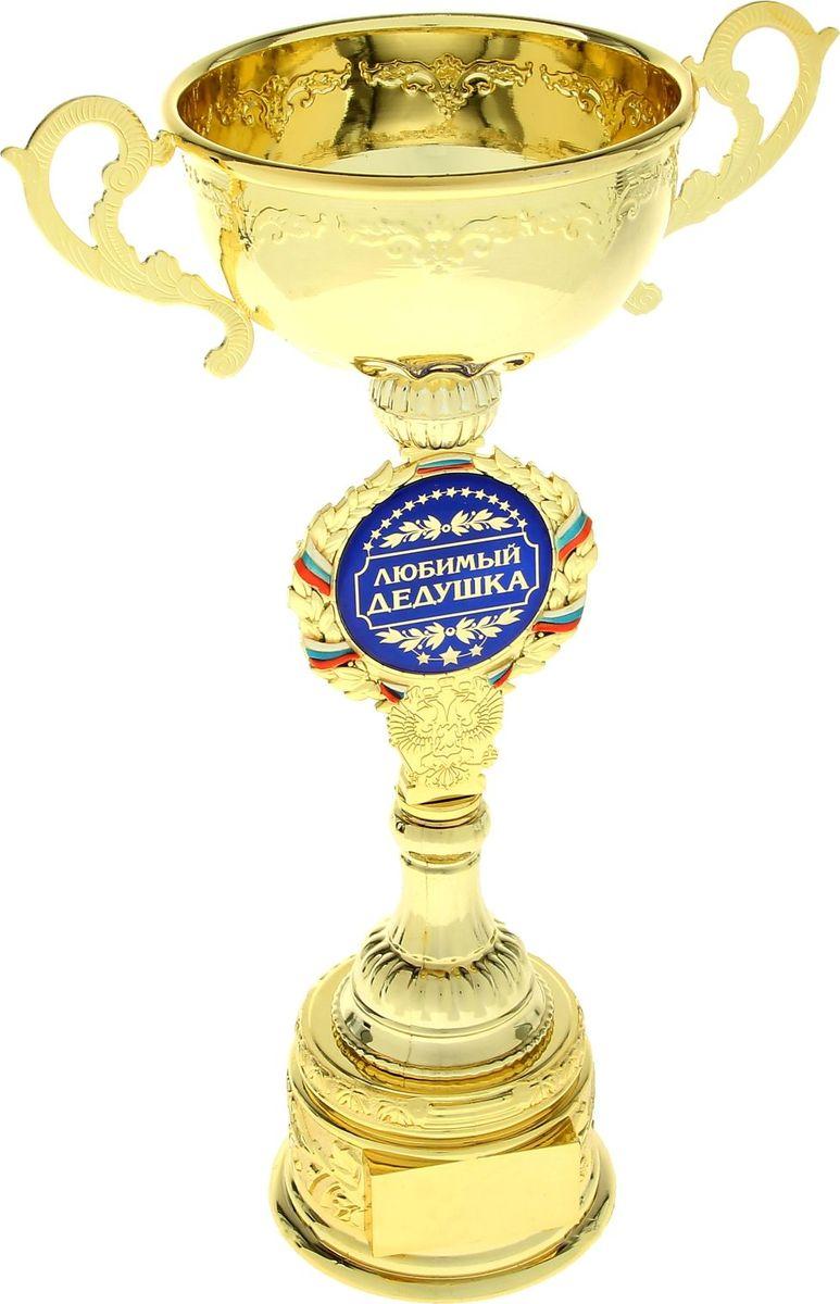 Кубок сувенирный Любимый дедушка. 176243176243Кубок - это подарок, который станет не только приятной памятью на долгие годы, но и предметом гордости для будущего владельца! Ножка кубка украшена гербом России и медалью с надписью, которая обрамлена лавровой ветвью и лентой цвета флага Российской Федерации. Медаль-вставка изготовлена из металла с акриловым покрытием, которое предотвращает потускнение и создает яркую поверхность с приятным шелковым переливом. Кубок средний Любимый дедушка комплектуется яркой подарочной упаковкой, которая позволит преподнести подарок в особо запоминающейся форме. Это уникальный товар, который вы можете купить в нашем интернет-магазине уже сегодня по самой выгодной цене.