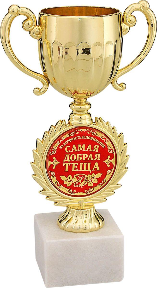 Кубок сувенирный Самая добрая теща. 491206491206Для вашей тещи станет приятным сюрпризом узнать, что для вас она не только любимая, но и самая добрая в мире. Классическим применением кубка может стать свадебное торжество, день рождения или любой другой праздник. Кубок на подставке из камня выполнен в торжественном стиле на ножке - оригинальная круглая вставка, которая изготовлена из металла с акриловым покрытием, что предотвращает её потускнение, и обрамлена рельефным рисунком в виде лавровых ветвей. Кубок комплектуется яркой подарочной упаковкой.