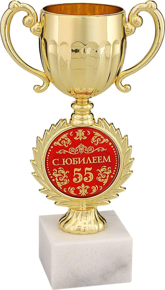 Кубок сувенирный С юбилеем 55. 491208491208Если вы хотите порадовать и удивить юбиляра, выберите в качестве подарка наградной кубок, как символ побед и достижений. Сюрприз придется по душе вашему близкому, хорошему знакомому или коллеге и займет достойное место в интерьере дома или рабочего кабинета, будет радовать будущего владельца каждый день. Кубок на подставке из камня выполнен в торжественном стиле на ножке - оригинальная круглая вставка, которая изготовлена из металла с акриловым покрытием, что предотвращает её потускнение, и обрамлена рельефным рисунком в виде лавровых ветвей. Кубок комплектуется яркой подарочной упаковкой.