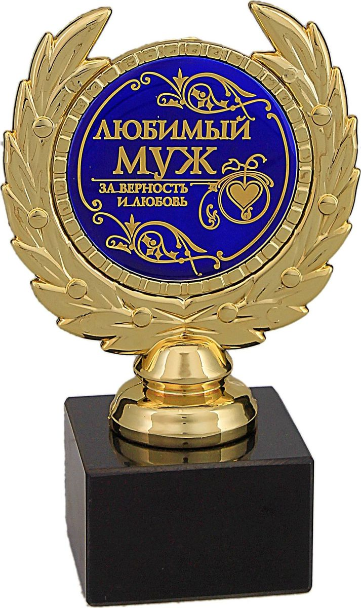 Кубок сувенирный Любимый муж. 492389492389Мужчины любят сувениры и подарки не меньше женщин. Награда Любимый муж будет неожиданным сюрпризом, который займет достойное место дома или в рабочем кабинете, и будет служить напоминанием о том, что ваш муж - самый любимый на свете. Награда выполнена в виде медали, обрамленной лавровой ветвью, расположена на подставке из камня. Цветная вставка изготовлена из металла с акриловым покрытием, что предотвращает её потускнение.