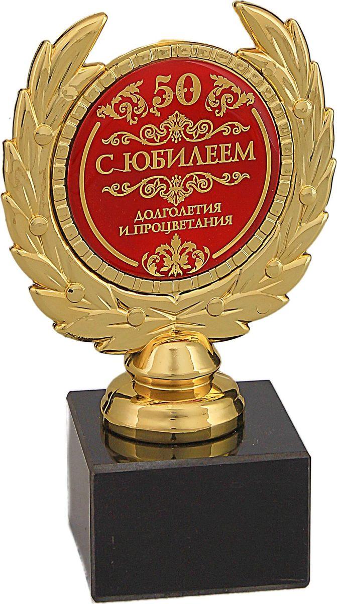 Кубок сувенирный С юбилеем 50. 492392492392Если вы хотите порадовать и удивить юбиляра, выберите в качестве подарка награду - как символ побед и достижений. Сюрприз придется по душе вашему близкому другу, родственнику или коллеге. Награда займет достойное место в интерьере и будет радовать будущего владельца каждый день. Награда выполнена в виде медали, обрамленной лавровой ветвью, расположена на подставке из камня. Цветная вставка изготовлена из металла с акриловым покрытием, что предотвращает её потускнение.