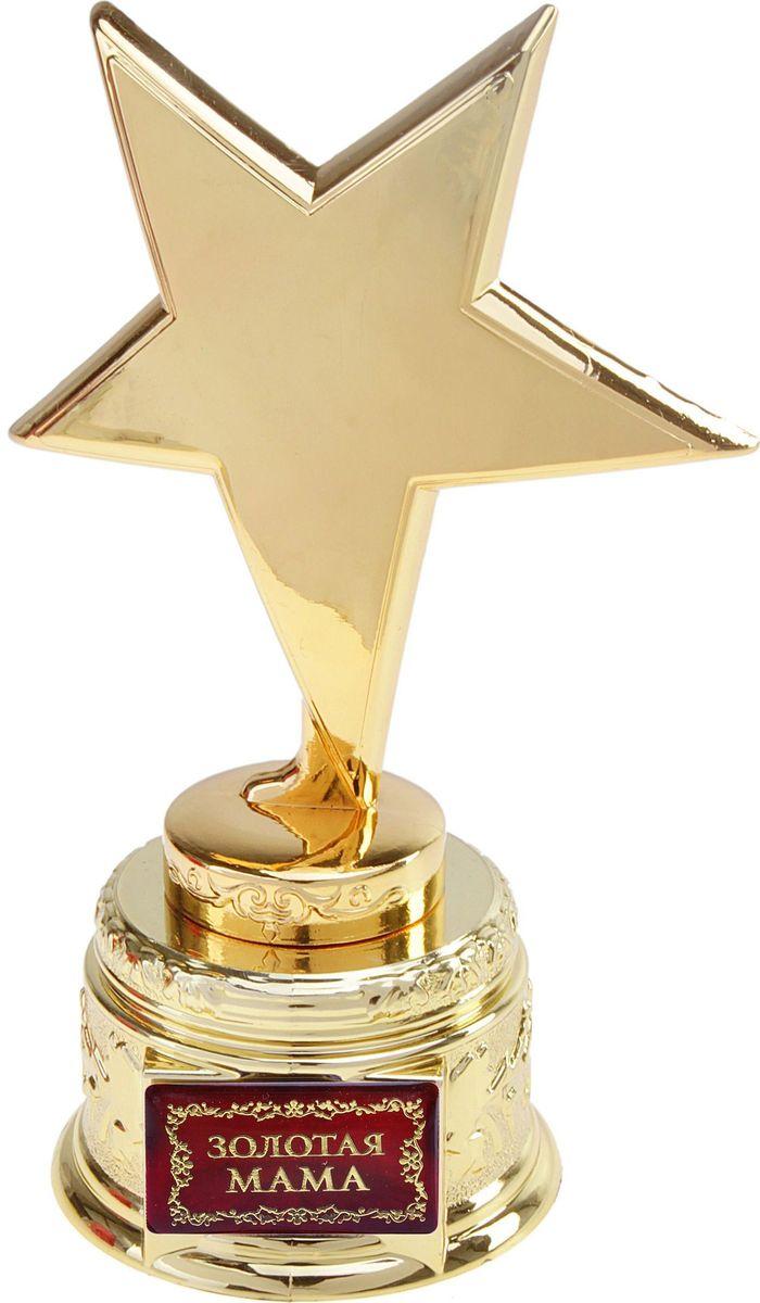 Кубок сувенирный Звезда. Золотая мама. 572006572006Все достижения обязательно должны быть отмечены наградой. Кубок звезда прекрасно подойдет для наград на семейных праздниках. Он изготовлен из металла под золото. На основании награды имеется вставка, на которой написаны достижения награждаемого. Кубок упакован в фирменную подарочную коробку.