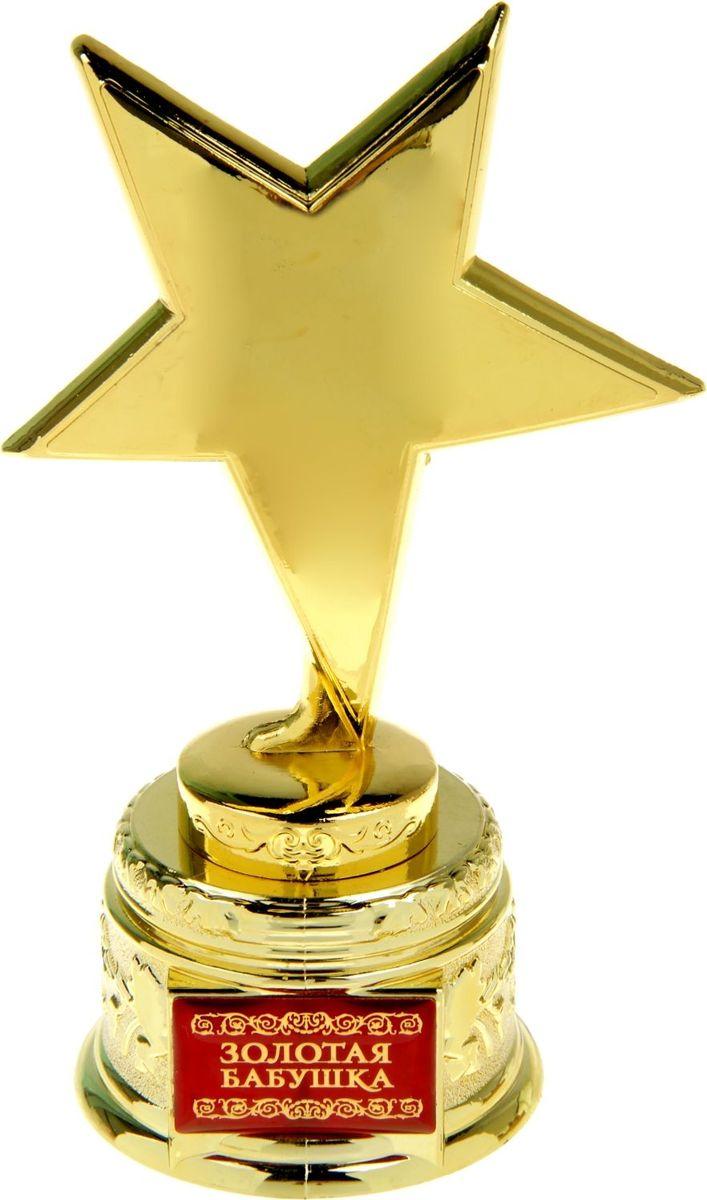 """Все достижения обязательно должны быть отмечены наградой. Кубок """"Золотая бабушка"""" прекрасно подойдет для наград на семейных праздниках. Кубок изготовлен из металла под золото. На основании награды имеется вставка, на которой написаны достижения награждаемого. Кубок упакован в фирменную подарочную коробку."""