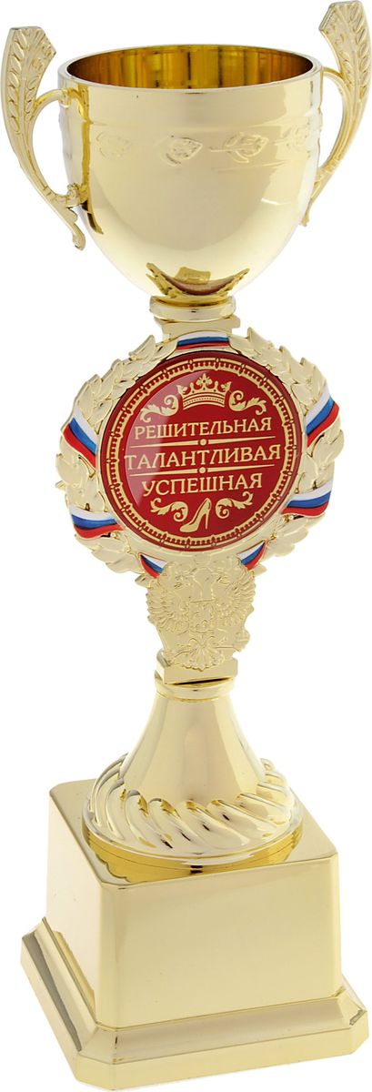 Кубок сувенирный Решительная, талантливая, успешная. 577566577566Кубок - это подарок, который станет не только приятной памятью на долгие годы, но и предметом гордости для будущего владельца! Ножка кубка украшена гербом России и медалью с надписью, которая обрамлена лавровой ветвью и лентой цвета флага Российской Федерации. Медаль-вставка изготовлена из металла с акриловым покрытием, которое предотвращает потускнение и создает яркую поверхность с приятным шелковым переливом. Кубок Решительная, талантливая, успешная средний комплектуется яркой подарочной упаковкой, которая позволит преподнести подарок в особо запоминающейся форме. Это уникальный товар, который вы можете купить в нашем интернет-магазине уже сегодня по самой выгодной цене.