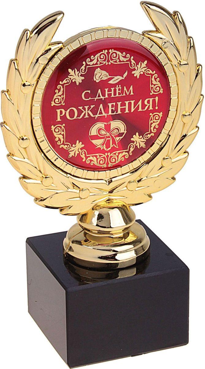 Кубок сувенирный С днем рождения . 624643624643Эксклюзивная награда для самых достойных! Станет отличным украшением любого праздника, как официального торжества, там и семейного, и поможет вам создать оригинальную и незабываемую церемонию поздравления. Награда выполнена в виде медали, обрамленной лавровой ветвью, расположена на подставке из камня. Цветная вставка изготовлена из металла с акриловым покрытием, что предотвращает её потускнение. В комплекте прилагается фирменная упаковка. Награждайте победителей достойно!