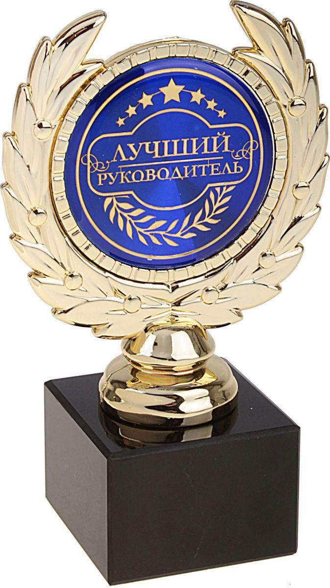 Кубок сувенирный Лучший руководитель. 624651624651Кубок Лучшая подруга станет оригинальным и приятным подарком коллеге или начальнику, ведь настоящий пример для подражания заслуживает памятной и яркой награды. Кубок, как символ победы, украсит интерьер дома или займёт почётное место в рабочем кабинете. Изделие выполнено из пластика в насыщенной цветовой гамме в форме оливковой ветви на пьедестале. Сувенир упакован в фирменную праздничную упаковку.