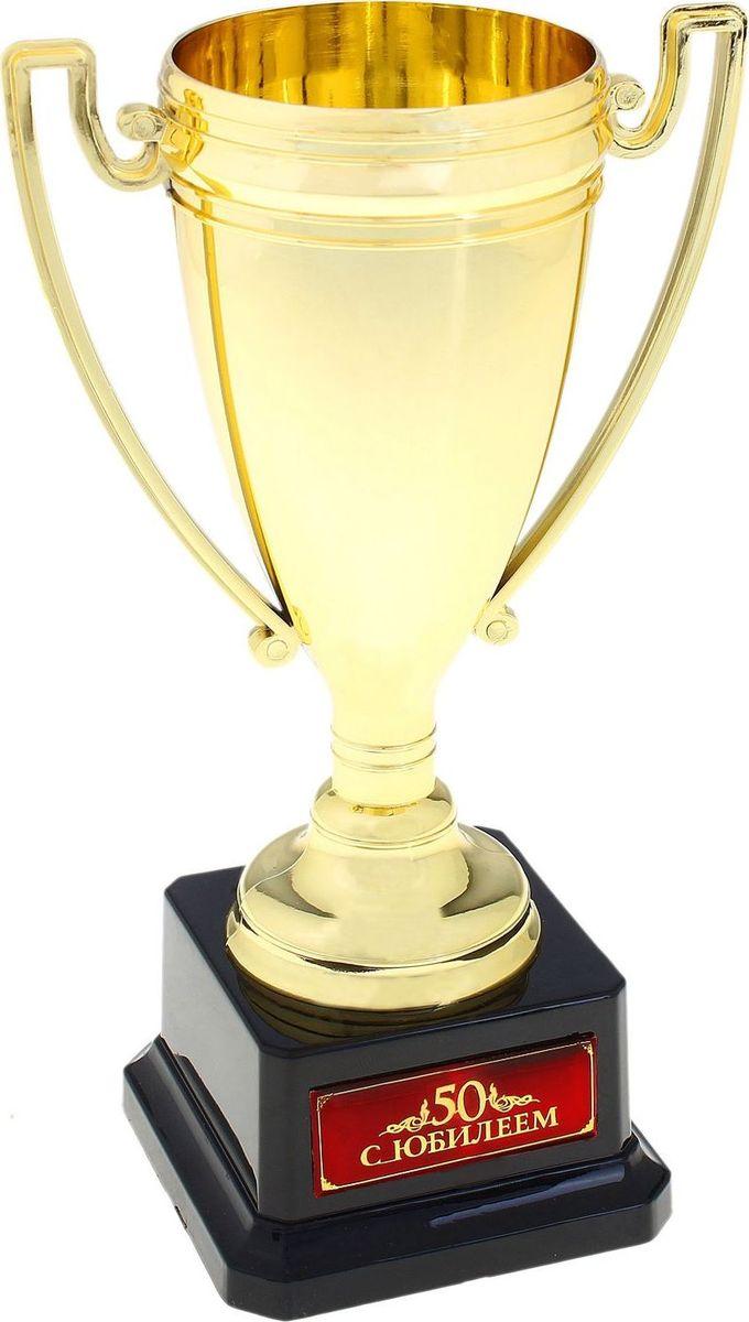 Кубок сувенирный С юбилеем 50 лет. 669902669902Кубок - эксклюзивный и приятный сувенир, разработанный нами специально для вас. Цветная вставка изготовлена из металла с акриловым покрытием, что предотвращает её потускнение. Кубок дополняет подарочная упаковка, которая придает сувениру презентабельный вид и делает его достойным подарком на день рождения или юбилей.