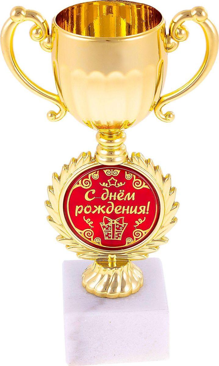 Кубок сувенирный С днем рождения!. 744844 наградной кубок олимп
