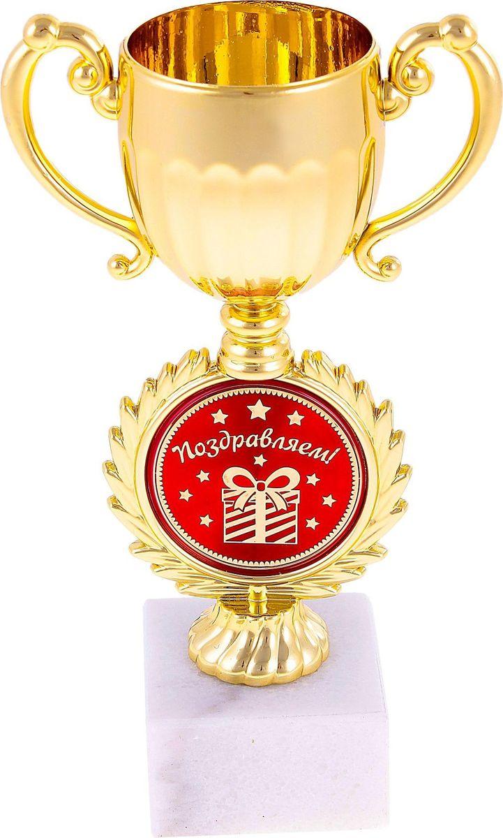 Кубок сувенирный Поздравляем. 744845744845Если вы хотите порадовать и приятно удивить на торжественном мероприятии, выберите в качестве подарка наградной кубок как символ побед и достижений. Сюрприз придется по душе вашему близкому, хорошему знакомому или коллеге, займет достойное место в интерьере и будет радовать своего владельца каждый день. Кубок на подставке из камня выполнен в торжественном стиле на ножке - оригинальная круглая вставка, которая изготовлена из металла с акриловым покрытием, что предотвращает её потускнение, и обрамлена рельефным рисунком в виде лавровых ветвей. Кубок комплектуется яркой подарочной упаковкой.
