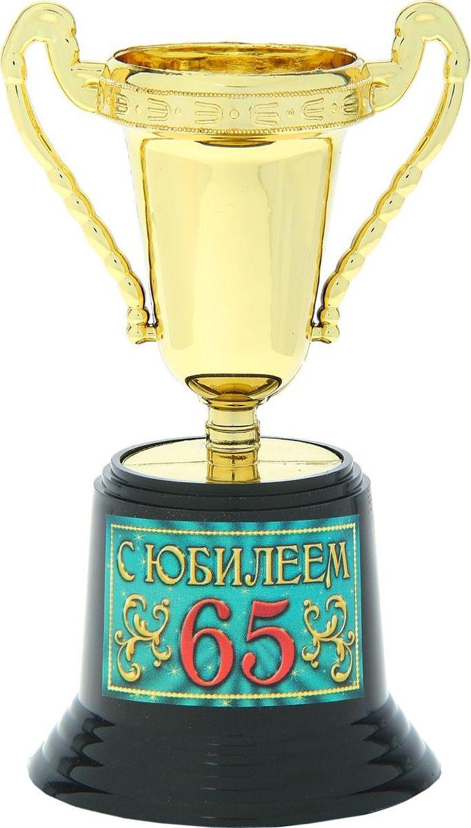 Кубок сувенирный С юбилеем 65. 758158758158Кубок – оригинальный подарок для любого праздника. Станет отличным украшением и поможет создать вам невероятную церемонию праздничного поздравления или вручения почетной награды. Наградной кубок, символ почета и блистательных достижений, теперь может просто радовать Ваших близких смелым ярким дизайном и оригинальным исполнением. Кубок С юбилеем 65 в классическом для награды стиле изготовлен из легкого пластика, декорирован яркой наклейкой с титулом и пожеланием. Яркая фирменная упаковка отлично дополняет оригинальную награду. Поздравляйте и удивляйте!