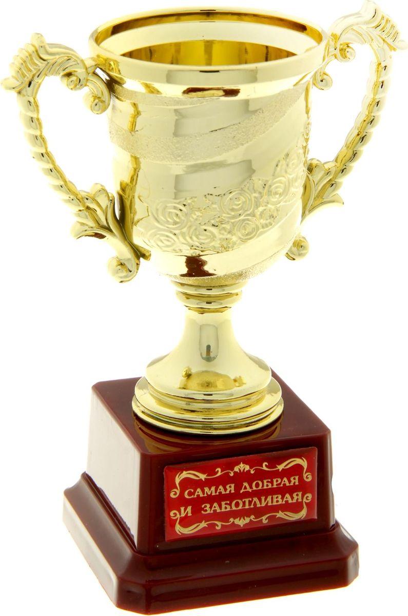 Кубок сувенирный Самая добрая и заботливая. 806981806981Кубок - символ почета и уважения, блистательных побед и выдающихся успехов. Награда для истинных победителей и просто дорогих и любимых людей. Эксклюзивный кубок станет настоящим украшением Вашего праздника, поможет оригинально наградить победителя или создать незабываемую церемонию поздравления. Кубок изготовлен из легкого золотистого пластика, установлен на пластиковую подставку с полимерной наклейкой. Яркая фирменная упаковка PVC дополняет подарок. Награждайте и удивляйте!