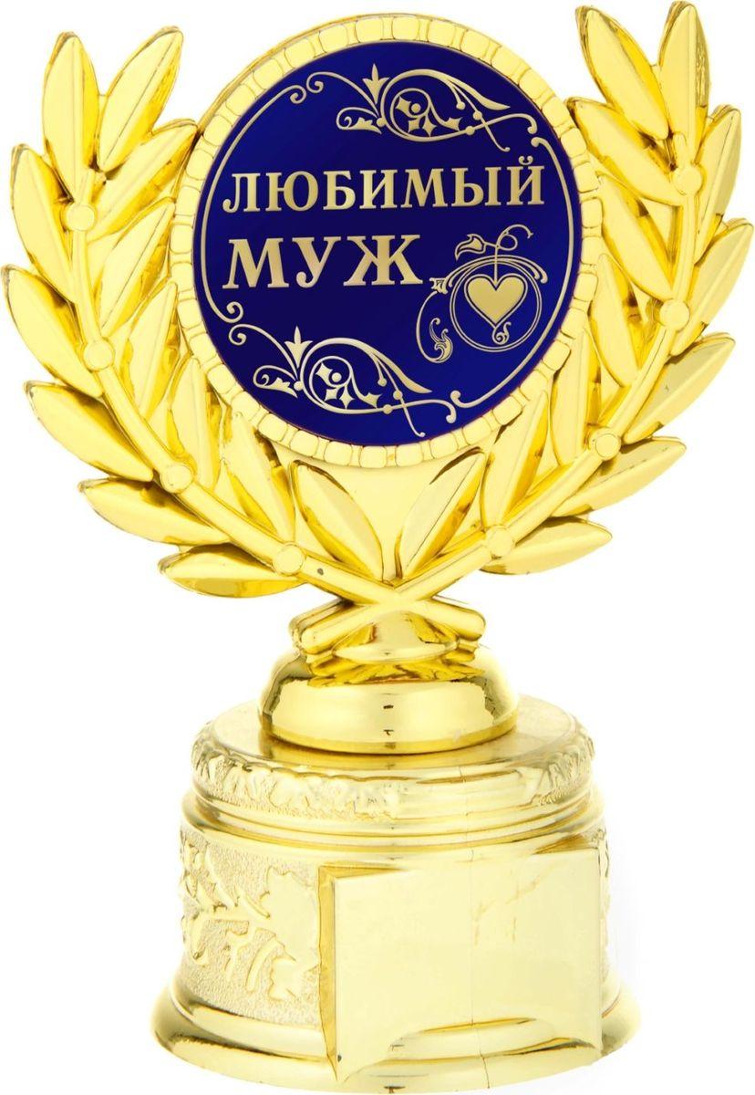 Кубок сувенирный Любимый муж. 806986806986Если вы хотите порадовать и удивить близкого вам человека, выберите в качестве подарка награду - как символ побед и достижений. Сюрприз придется по душе вашему близкому другу, родственнику или коллеге. Награда займет достойное место в интерьере и будет радовать будущего владельца каждый день. Награда выполнена в виде медали, обрамленной лавровыми ветвями, расположена на золотой подставке из пластика. Цветная вставка изготовлена из металла с акриловым покрытием, что предотвращает её потускнение.