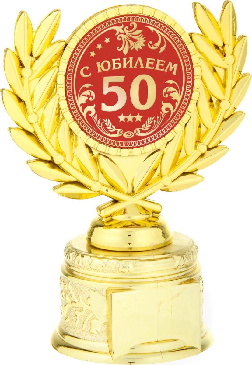Кубок сувенирный С Юбилеем 50. 806992806992Если вы хотите порадовать и удивить близкого вам человека, выберите в качестве подарка награду - как символ побед и достижений. Сюрприз придется по душе вашему близкому другу, родственнику или коллеге. Награда займет достойное место в интерьере и будет радовать будущего владельца каждый день. Награда выполнена в виде медали, обрамленной лавровыми ветвями, расположена на золотой подставке из пластика. Цветная вставка изготовлена из металла с акриловым покрытием, что предотвращает её потускнение.