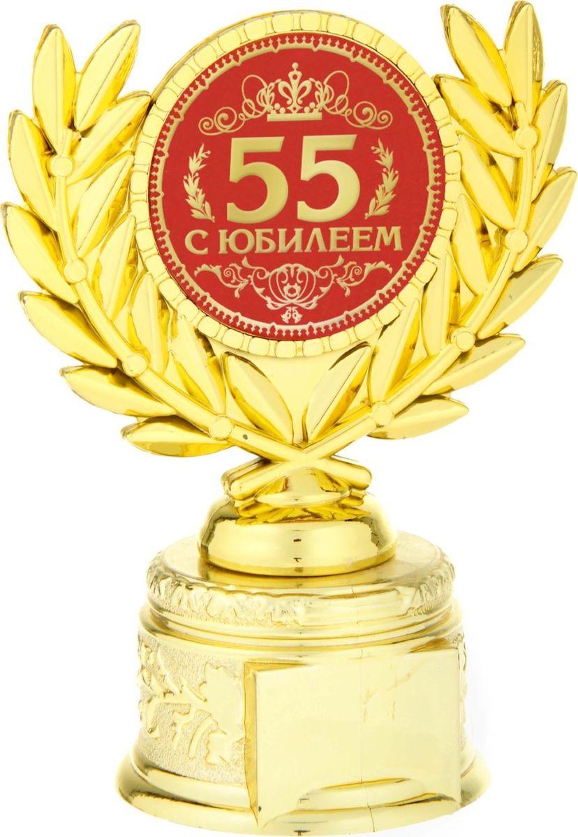 Кубок сувенирный С Юбилеем 55. 806993806993Если вы хотите порадовать и удивить близкого вам человека, выберите в качестве подарка награду - как символ побед и достижений. Сюрприз придется по душе вашему близкому другу, родственнику или коллеге. Награда займет достойное место в интерьере и будет радовать будущего владельца каждый день. Награда выполнена в виде медали, обрамленной лавровыми ветвями, расположена на золотой подставке из пластика. Цветная вставка изготовлена из металла с акриловым покрытием, что предотвращает её потускнение.