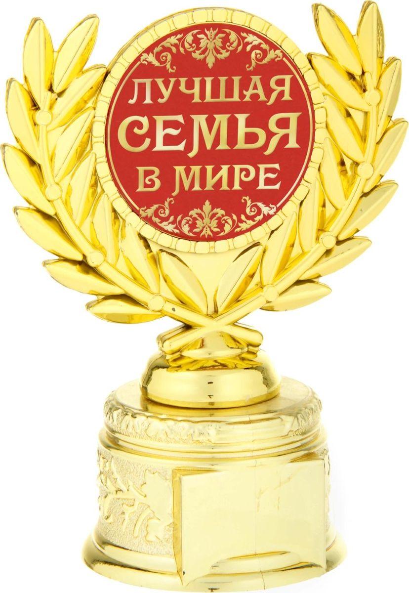 Кубок сувенирный Лучшая семья в мире. 806999806999Если вы хотите порадовать и удивить близкого вам человека, выберите в качестве подарка награду - как символ побед и достижений. Сюрприз придется по душе вашему близкому другу, родственнику или коллеге. Награда займет достойное место в интерьере и будет радовать будущего владельца каждый день. Награда выполнена в виде медали, обрамленной лавровыми ветвями, расположена на золотой подставке из пластика. Цветная вставка изготовлена из металла с акриловым покрытием, что предотвращает её потускнение.