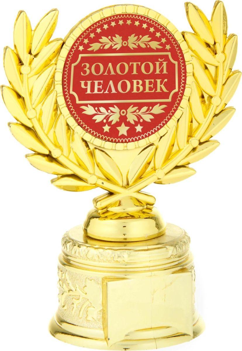 Кубок сувенирный Золотой человек. 807079807079Если вы хотите порадовать и удивить близкого вам человека, выберите в качестве подарка награду - как символ побед и достижений. Сюрприз придется по душе вашему близкому другу, родственнику или коллеге. Награда займет достойное место в интерьере и будет радовать будущего владельца каждый день. Награда выполнена в виде медали, обрамленной лавровыми ветвями, расположена на золотой подставке из пластика. Цветная вставка изготовлена из металла с акриловым покрытием, что предотвращает её потускнение.