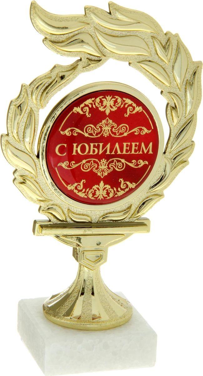 Кубок сувенирный С Юбилеем. 812843812843Если вы хотите порадовать и удивить юбиляра, выберите в качестве подарка награду - как символ побед и достижений. Сюрприз придется по душе вашему близкому другу, родственнику или коллеге. Награда займет достойное место в интерьере и будет радовать будущего владельца каждый день. Награда выполнена в виде медали, обрамленной лавровой ветвью, расположена на подставке из камня. Цветная вставка изготовлена из металла с акриловым покрытием, что предотвращает её потускнение.