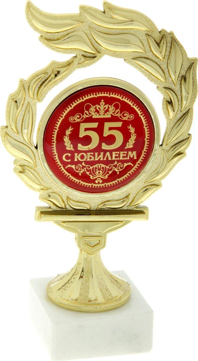 Кубок сувенирный С Юбилеем 55. 812845812845Если вы хотите порадовать и удивить юбиляра, выберите в качестве подарка награду - как символ побед и достижений. Сюрприз придется по душе вашему близкому другу, родственнику или коллеге. Награда займет достойное место в интерьере и будет радовать будущего владельца каждый день. Награда выполнена в виде медали, обрамленной лавровой ветвью, расположена на подставке из камня. Цветная вставка изготовлена из металла с акриловым покрытием, что предотвращает её потускнение.
