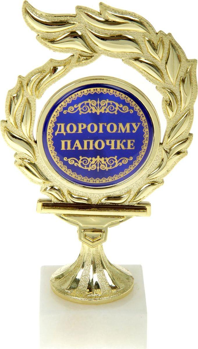 Кубок сувенирный Дорогой папочка. 812861812861Если вы хотите порадовать и удивить юбиляра, выберите в качестве подарка награду - как символ побед и достижений. Сюрприз придется по душе вашему близкому другу, родственнику или коллеге. Награда займет достойное место в интерьере и будет радовать будущего владельца каждый день. Награда выполнена в виде медали, обрамленной лавровой ветвью, расположена на подставке из камня. Цветная вставка изготовлена из металла с акриловым покрытием, что предотвращает её потускнение.