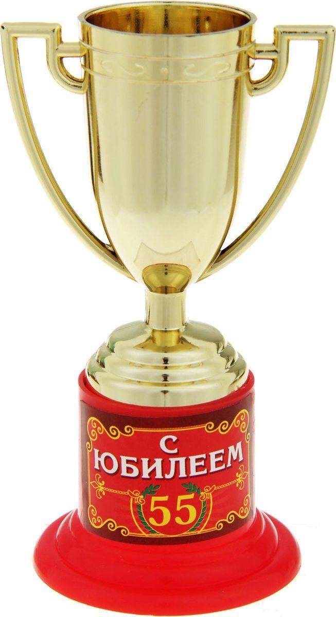 Кубок сувенирный С Юбилеем 55. 843221843221Почему лишь победители спортивных соревнований получают награды? Совершенно не обязательно устраивать никаких состязаний, достаточно иметь желание повеселиться. Сделайте подарок вашим гостям! Устройте незабываемую церемонию награждения, вручите кубок каждому за его замечательность и непохожесть на других, за его неповторимость! Особенно хорошо такая забавная церемония поможет развлечь гостей и поднять настроение. А Кубок С Юбилеем 55 золотого цвета на яркой подставке с интересной надписью будет настоящим призом для лучших из лучших. Этот сувенир надолго останется у ваших родных и близких и будет вызывать улыбку, даря прекрасные воспоминания о счастливых мгновениях. Дарите близким радость!