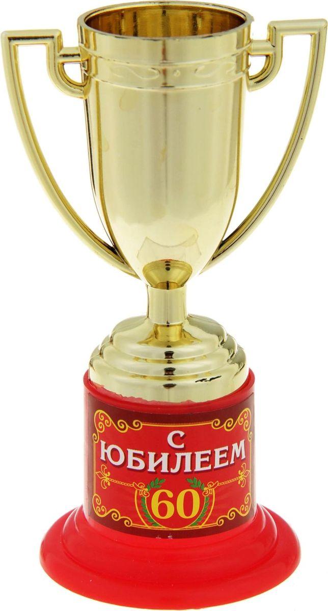 Кубок сувенирный С Юбилеем 60. 843222843222Почему лишь победители спортивных соревнований получают награды? Совершенно не обязательно устраивать никаких состязаний, достаточно иметь желание повеселиться. Сделайте подарок вашим гостям! Устройте незабываемую церемонию награждения, вручите кубок каждому за его замечательность и непохожесть на других, за его неповторимость! Особенно хорошо такая забавная церемония поможет развлечь гостей и поднять настроение. А Кубок С Юбилеем 60 золотого цвета на яркой подставке с интересной надписью будет настоящим призом для лучших из лучших. Этот сувенир надолго останется у ваших родных и близких и будет вызывать улыбку, даря прекрасные воспоминания о счастливых мгновениях. Дарите близким радость!