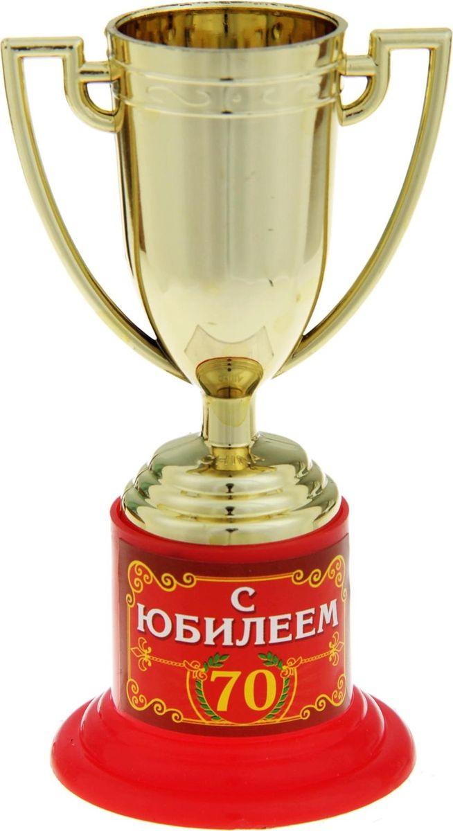 Кубок сувенирный С Юбилеем 70. 843224843224Почему лишь победители спортивных соревнований получают награды? Совершенно не обязательно устраивать никаких состязаний, достаточно иметь желание повеселиться. Сделайте подарок вашим гостям! Устройте незабываемую церемонию награждения, вручите кубок каждому за его замечательность и непохожесть на других, за его неповторимость! Особенно хорошо такая забавная церемония поможет развлечь гостей и поднять настроение. А Кубок С Юбилеем 70 золотого цвета на яркой подставке с интересной надписью будет настоящим призом для лучших из лучших. Этот сувенир надолго останется у ваших родных и близких и будет вызывать улыбку, даря прекрасные воспоминания о счастливых мгновениях. Дарите близким радость!