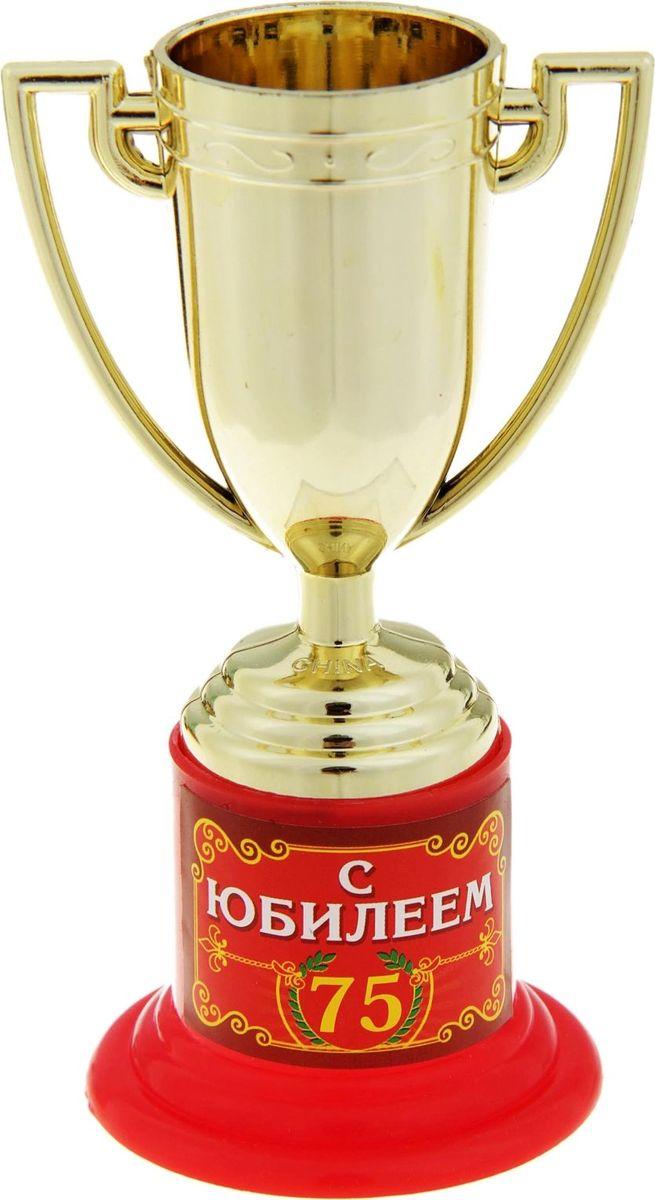 Кубок сувенирный С Юбилеем 75. 843225843225Почему лишь победители спортивных соревнований получают награды? Совершенно не обязательно устраивать никаких состязаний, достаточно иметь желание повеселиться. Сделайте подарок вашим гостям! Устройте незабываемую церемонию награждения, вручите кубок каждому за его замечательность и непохожесть на других, за его неповторимость! Особенно хорошо такая забавная церемония поможет развлечь гостей и поднять настроение. А Кубок С Юбилеем 75 золотого цвета на яркой подставке с интересной надписью будет настоящим призом для лучших из лучших. Этот сувенир надолго останется у ваших родных и близких и будет вызывать улыбку, даря прекрасные воспоминания о счастливых мгновениях. Дарите близким радость!