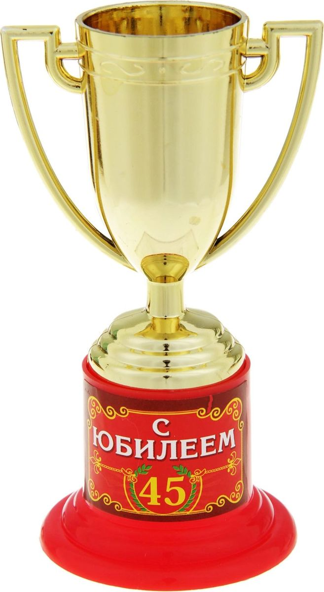 Кубок сувенирный С Юбилеем 45. 843228843228Почему лишь победители спортивных соревнований получают награды? Совершенно не обязательно устраивать никаких состязаний, достаточно иметь желание повеселиться. Сделайте подарок вашим гостям! Устройте незабываемую церемонию награждения, вручите кубок каждому за его замечательность и непохожесть на других, за его неповторимость! Особенно хорошо такая забавная церемония поможет развлечь гостей и поднять настроение. А Кубок С Юбилеем 45 золотого цвета на яркой подставке с интересной надписью будет настоящим призом для лучших из лучших. Этот сувенир надолго останется у ваших родных и близких и будет вызывать улыбку, даря прекрасные воспоминания о счастливых мгновениях. Дарите близким радость!