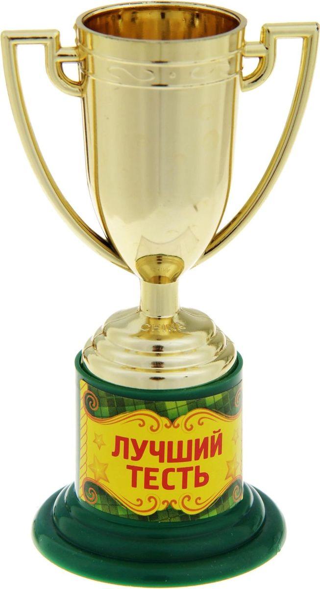 Кубок сувенирный Лучший тесть. 843243843243Почему лишь победители спортивных соревнований получают награды? Совершенно не обязательно устраивать никаких состязаний, достаточно иметь желание повеселиться. Сделайте подарок вашим гостям! Устройте незабываемую церемонию награждения, вручите кубок каждому за его замечательность и непохожесть на других, за его неповторимость! Особенно хорошо такая забавная церемония поможет развлечь гостей и поднять настроение. А Кубок Лучший тесть золотого цвета на яркой подставке с интересной надписью будет настоящим призом для лучших из лучших. Этот сувенир надолго останется у ваших родных и близких и будет вызывать улыбку, даря прекрасные воспоминания о счастливых мгновениях. Дарите близким радость!