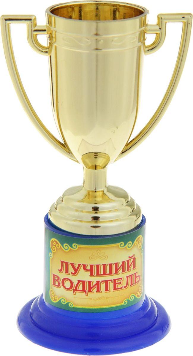 Кубок сувенирный Лучший водитель. 843264843264Почему лишь победители спортивных соревнований получают награды? Совершенно не обязательно устраивать никаких состязаний, достаточно иметь желание повеселиться. Сделайте сюрприз вашим коллегам! Устройте незабываемую церемонию награждения, вручите кубок каждому за его замечательность и непохожесть на других, за его неповторимость! Кубок Лучший водитель золотого цвета на яркой подставке с интересной надписью будет настоящим призом для лучших из лучших. Этот сувенир надолго останется у ваших коллег и будет вызывать улыбку, даря прекрасные воспоминания о вашем корпоративном празднике.