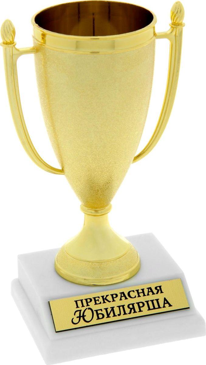 Кубок сувенирный Прекрасная юбилярша. 843519843519Кубок, как символ победы, украсит интерьер дома или займёт почетное место в рабочем кабинете. Награда будет радовать своего будущего владельца долгое время и привлекать внимание гостей. На подставке находится шильдик с номинацией, изготовленный из металла с акриловым покрытием, что предотвращает его потускнение. Статуэтку дополняет красивая подарочная упаковка, которая придает подарку презентабельный вид.