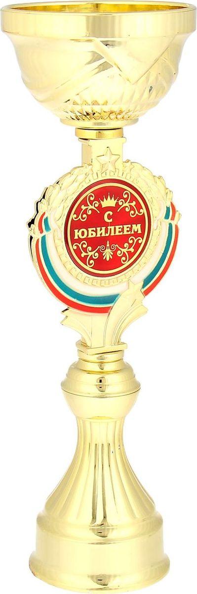 Кубок сувенирный С Юбилеем. 844019844019Кубок С Юбилеем станет самой лучшей наградой и подарком, поскольку сочетает в себе качество и интересный дизайн! Уникальный сувенир неповторим по своей форме, второго такого вы не найдёте. Он дополнен цветной бляшкой, изготовленной из металла, с наименованием номинации, за которую вручается. Упаковка для кубка из гофрокартона надёжно защищает его от повреждения при транспортировке и служит отличным вариантом подарочной упаковки. На обороте коробки получатель найдёт добрые слова и тёплые пожелания.