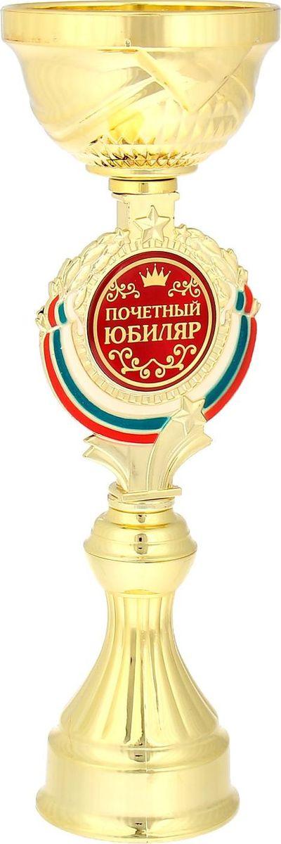 Кубок сувенирный Почетный юбиляр. 844020844020Кубок Почетный юбиляр станет самой лучшей наградой и подарком, поскольку сочетает в себе качество и интересный дизайн! Уникальный сувенир неповторим по своей форме, второго такого вы не найдёте. Он дополнен цветной бляшкой, изготовленной из металла, с наименованием номинации, за которую вручается. Упаковка для кубка из гофрокартона надёжно защищает его от повреждения при транспортировке и служит отличным вариантом подарочной упаковки. На обороте коробки получатель найдёт добрые слова и тёплые пожелания.