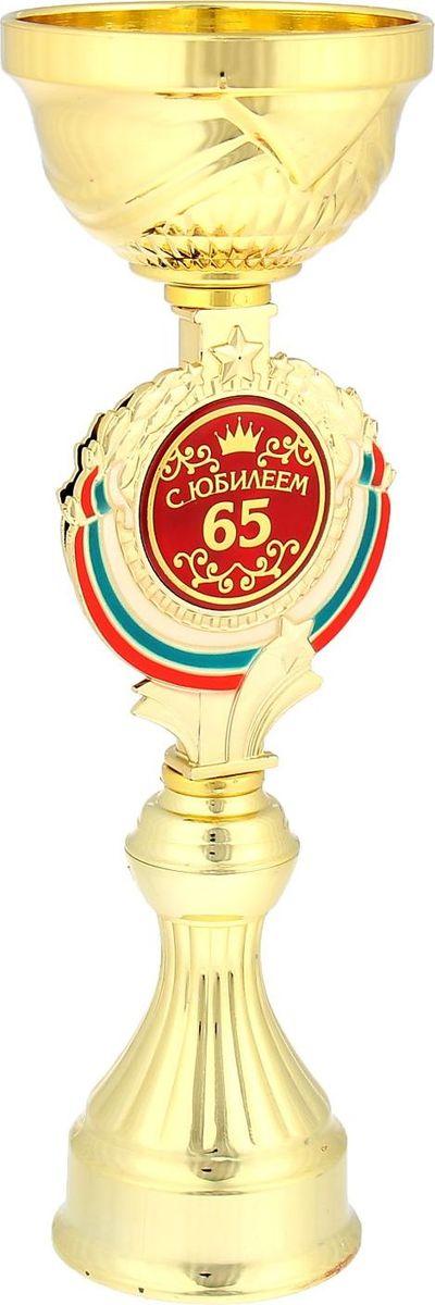 Кубок сувенирный С Юбилеем 65. 844024844024Кубок С Юбилеем 65 станет самой лучшей наградой и подарком, поскольку сочетает в себе качество и интересный дизайн! Уникальный сувенир неповторим по своей форме, второго такого вы не найдёте. Он дополнен цветной бляшкой, изготовленной из металла, с наименованием номинации, за которую вручается. Упаковка для кубка из гофрокартона надёжно защищает его от повреждения при транспортировке и служит отличным вариантом подарочной упаковки. На обороте коробки получатель найдёт добрые слова и тёплые пожелания.
