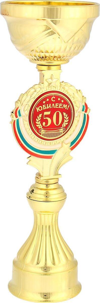 Кубок сувенирный С Юбилеем 50. 844025844025Кубок С Юбилеем 50 станет самой лучшей наградой и подарком, поскольку сочетает в себе качество и интересный дизайн! Уникальный сувенир неповторим по своей форме, второго такого вы не найдёте. Он дополнен цветной бляшкой, изготовленной из металла, с наименованием номинации, за которую вручается. Упаковка для кубка из гофрокартона надёжно защищает его от повреждения при транспортировке и служит отличным вариантом подарочной упаковки. На обороте коробки получатель найдёт добрые слова и тёплые пожелания.