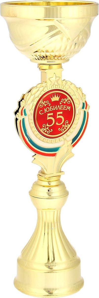 Кубок сувенирный С Юбилеем 55. 844026844026Кубок С Юбилеем 55 станет самой лучшей наградой и подарком, поскольку сочетает в себе качество и интересный дизайн! Уникальный сувенир неповторим по своей форме, второго такого вы не найдёте. Он дополнен цветной бляшкой, изготовленной из металла, с наименованием номинации, за которую вручается. Упаковка для кубка из гофрокартона надёжно защищает его от повреждения при транспортировке и служит отличным вариантом подарочной упаковки. На обороте коробки получатель найдёт добрые слова и тёплые пожелания.