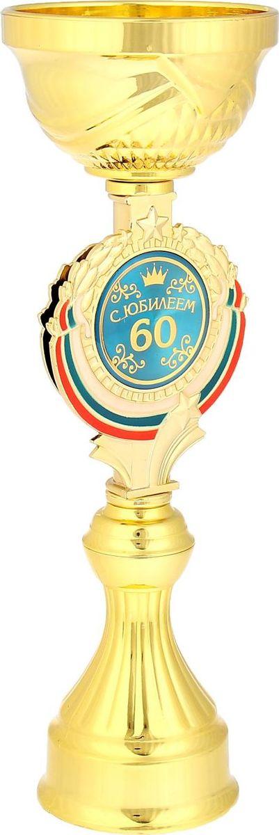 Кубок сувенирный С Юбилеем 60. 844027844027Кубок С Юбилеем 60 станет самой лучшей наградой и подарком, поскольку сочетает в себе качество и интересный дизайн! Уникальный сувенир неповторим по своей форме, второго такого вы не найдёте. Он дополнен цветной бляшкой, изготовленной из металла, с наименованием номинации, за которую вручается. Упаковка для кубка из гофрокартона надёжно защищает его от повреждения при транспортировке и служит отличным вариантом подарочной упаковки. На обороте коробки получатель найдёт добрые слова и тёплые пожелания.